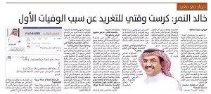 حوار د. النمر في جريدة الوطن