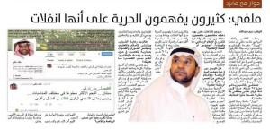 حوار خلف ملفي في جريدة الوطن