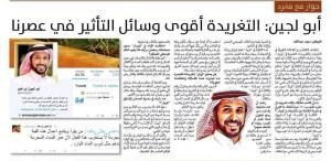 حوار أبو لجين إبراهيم في جريدة الوطن