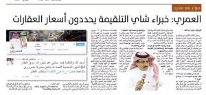 حوار العمري في جريدة الوطن