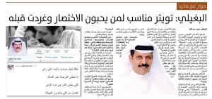 حوار حمود البغيلي في جريدة الوطن