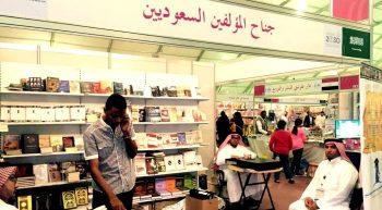 جناح المؤلفين السعوديين يحمي المؤلف السعودي من الابتزاز