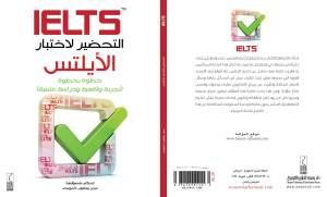 كتاب التحضير لاختبار الايلتس خطوة بخطوة pdf
