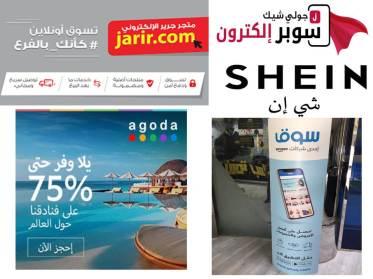 إعلانات المواقع الإلكترونية في الشوارع.. محاولة للنزول إلى أرض الواقع!